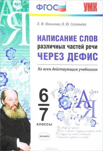 Русский язык. 6-7 классы. Написание слов различных частей речи через дефис