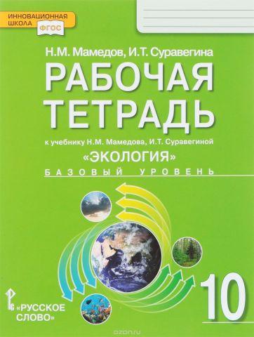 Экология. 10 класс. Рабочая тетрадь к учебнику Н. М. Мамедова, И. Т. Суравегиной. Базовый уровень