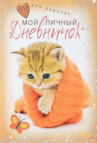 Котенок в красной шапочке. Мой личный дневничок