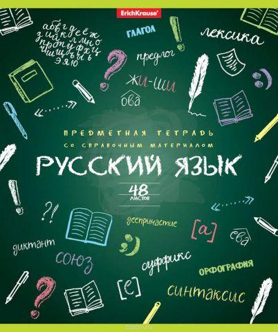 Erich Krause Тетрадь К доске! Русский язык 48 листов в линейку