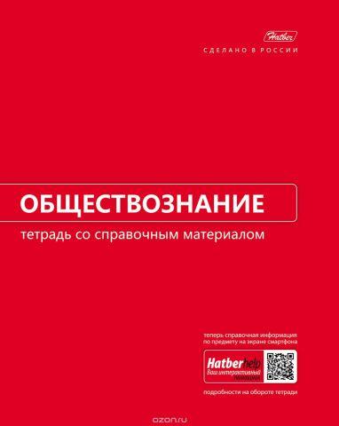Hatber Набор тетрадей Красные 48 листов 10 шт