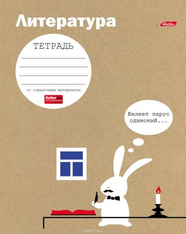 Hatber Тетрадь Белый кролик Литература 48 листов в линейку