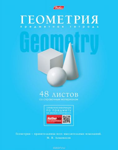 Hatber Тетрадь Коллекция Знаний Геометрия 48 листов в клетку