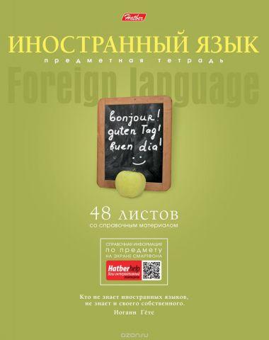Hatber Тетрадь Коллекция Знаний Иностранный язык 48 листов в клетку