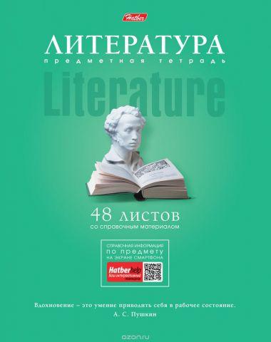 Hatber Тетрадь Коллекция Знаний Литература 48 листов в линейку