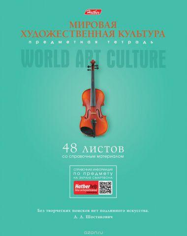 Hatber Тетрадь Коллекция Знаний Мировая художественная культура 48 листов в клетку