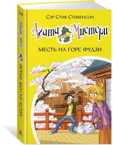 Агата Мистери. Книга 24. Месть на горе Фудзи