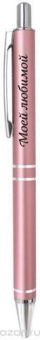 Be happy Ручка шариковая Моей любимой цвет корпуса розовый цвет чернил синий