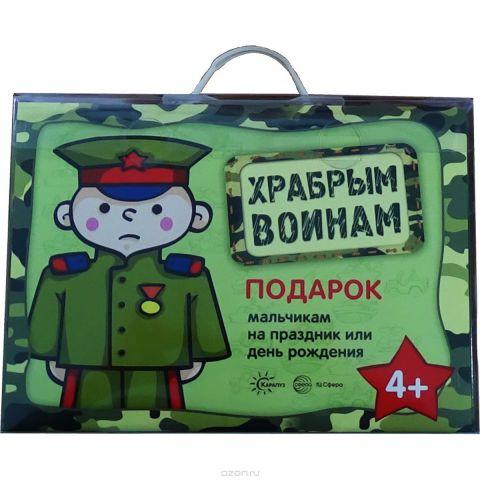 Храбрым воинам. Подарочный набор в чемоданчике