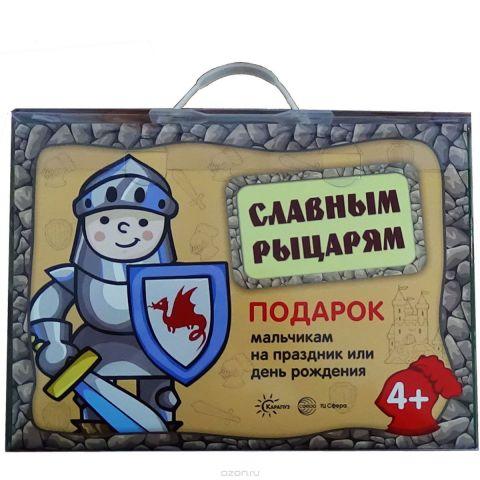 Славным рыцарям. Подарочный набор в чемоданчике