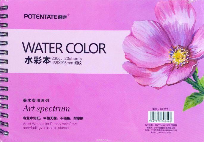 Potentate Бумага для рисования Watercolor Pad Smooth Surface 20 л 195 x 135 мм