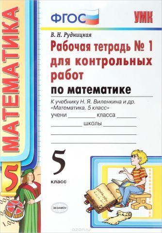 Математика. Рабочая тетрадь для контрольных работ. 5 класс. Часть 1. К учебнику Виленкина