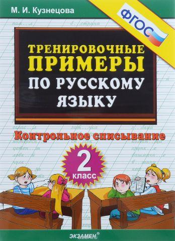 Русский язык. 2 класс. Тренировочные примеры. Контрольное списывание