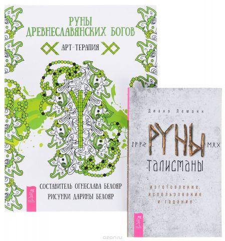 Руны древнеславянских богов. Руны-талисманы (комплект из 2 книг)
