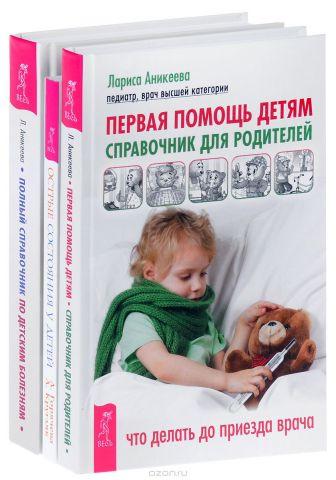 Первая помощь детям. Острые состояния у детей. Полный справочник по детским болезням (комплект из 3 книг)