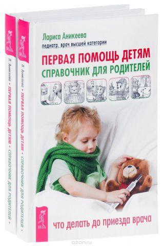 Первая помощь детям. Справочник для родителей (комплект из 2 одинаковых книг)
