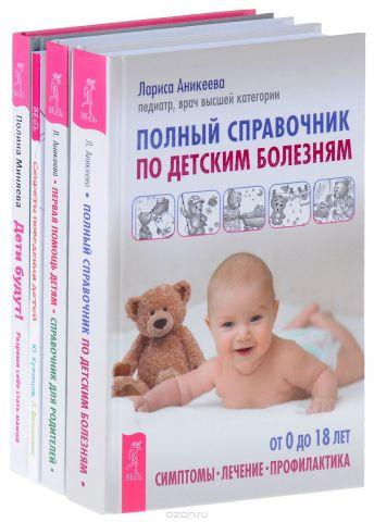 Дети будут! Секреты поведения детей. Первая помощь детям. Полный справочник по детским болезням (комплект из 4 книг)