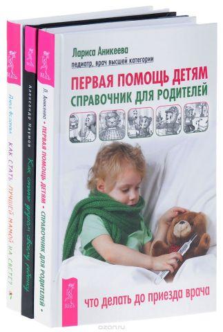 Первая помощь детям. Как стать лучшей мамой на свете. Как стать другом своему ребенку (комплект из 3 книг)