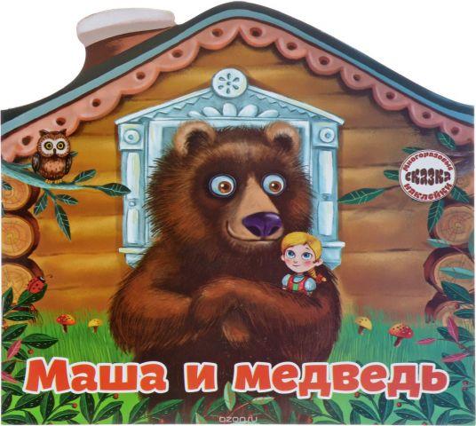 Маша и медведь (+ наклеки)