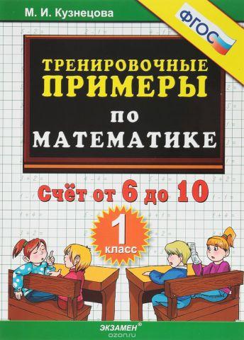 Математика. 1 класс. Тренировочные примеры. Счет от 6 до 10