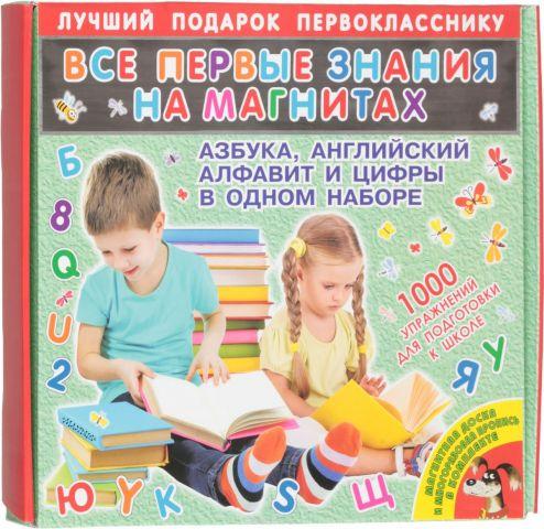 Все первые знания на магнитах. Азбука, английский алфавит и цифры в одном наборе (1000 упражнений)