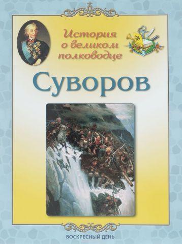 Суворов. История о великом полководце