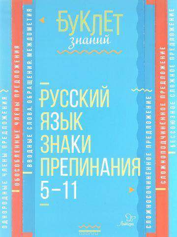 Русский язык. Знаки препинания 5-11 классы
