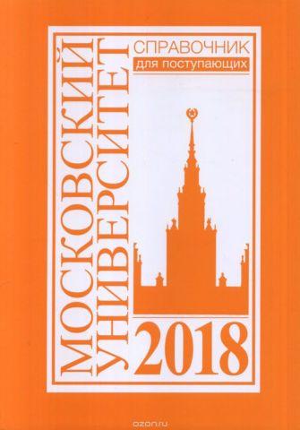 Справочник для поступающих в Московский университет в 2018