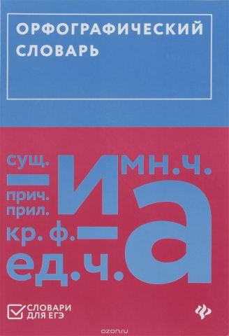 Орфографический словарь (ЕГЭ)