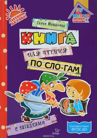 Книга для чтения по слогам с загадками