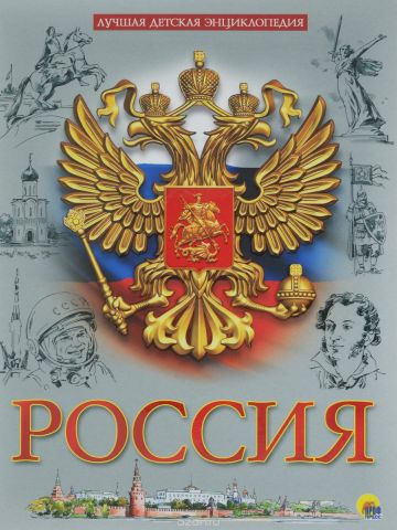 Россия. Лучшая детская энциклопедия