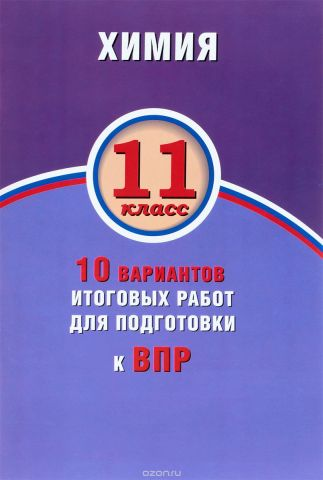 Химия. 11 класс. 10 вариантов итоговых работ для подготовки к ВПР