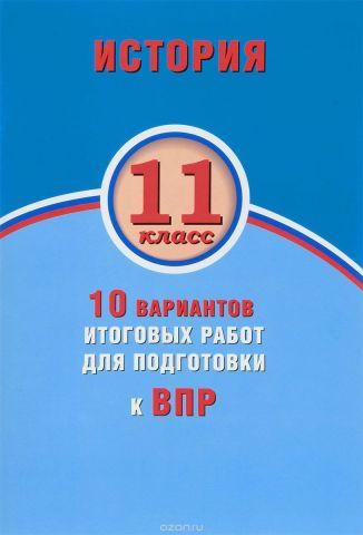 История. 11 класс. 10 вариантов итоговых работ для подготовки к ВПР