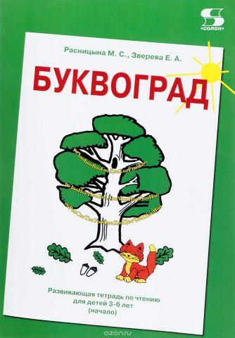 Буквоград. Чтение. Развивающая тетрадь