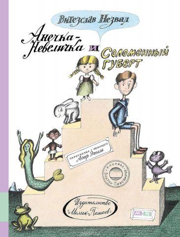 Анечка-Невеличка и Соломенный Губерт