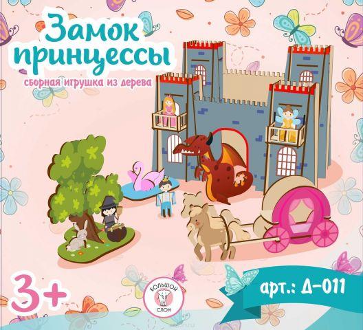 Большой слон Деревянный конструктор Замок Принцессы