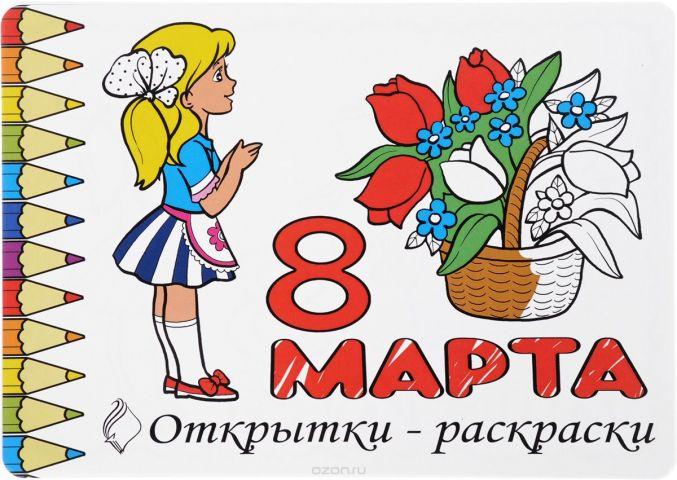 8 марта. Открытки-раскраски (комплект из 10 открыток)
