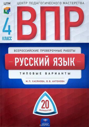 Русский язык. 4 класс. Типовые варианты. 20 вариантов
