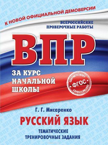 Русский язык. Тематические тренировочные задания