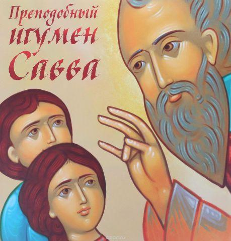 Преподобный игумен Савва