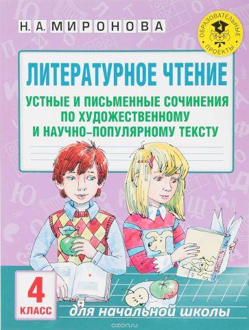 Литературное чтение. Устные и письменные сочинения по художественному и научно-популярному тексту. 4 класс
