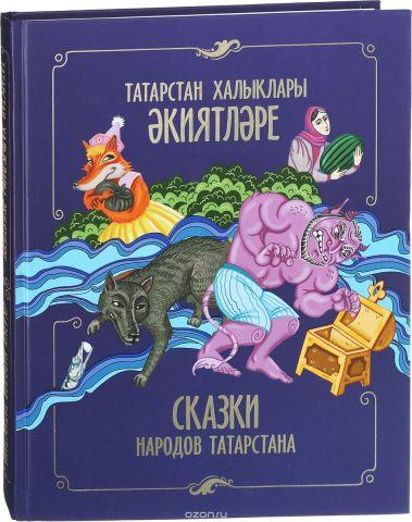 Сказки народов Татарстана