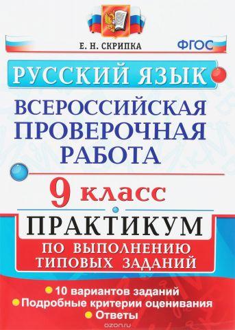 Русский язык. Всероссийская проверочная работа. 9 класс. Практикум по выполнению типовых заданий