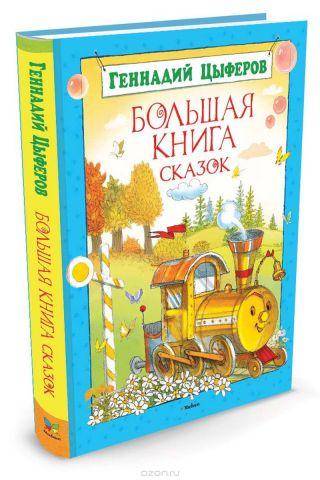 Геннадий Цыферов. Большая книга сказок