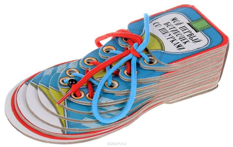 Мой первый ботиночек со шнурками