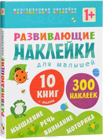 Развивающие наклейки для малышей. 300 многоразовых наклеек (комплект из 10 книг + магнитная сказка)