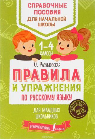 Правила и упражнения по русскому языку для младших школьников. 1-4 классы