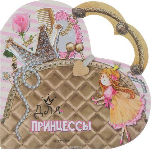 Для принцессы