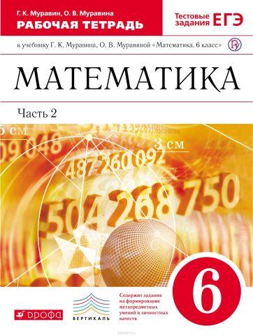"""Математика. 6 класс. Рабочая тетрадь к учебнику Г. К. Муравина, О. В. Муравиной """"Математика. 6 класс"""". Часть 2"""