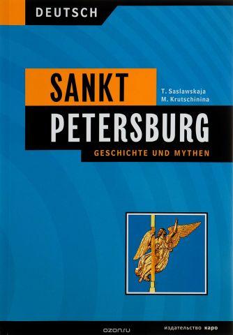 Санкт-Петербург. История и мифы / Sankt Ptersburg. Geschichte und Mythen